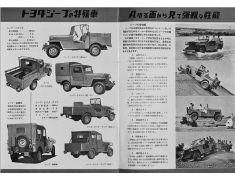 Toyota Land Cruiser (1951 - 1955)